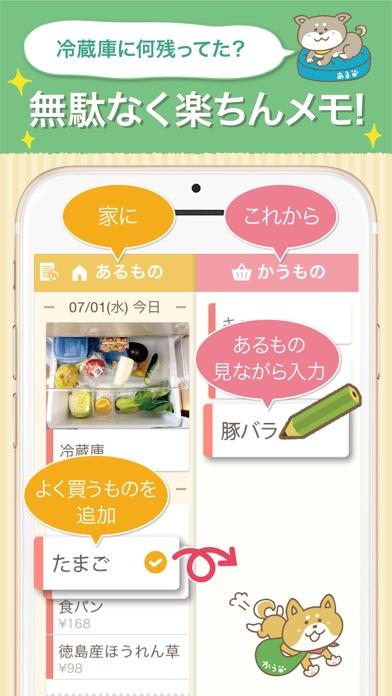 レシーピ!あるかうメモ レシピも見つかる便利な買い物リストのスクリーンショット1