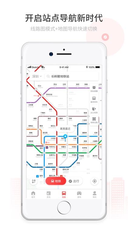 花生地铁—地铁出行,必备花生 和6000万地铁族连接美好!