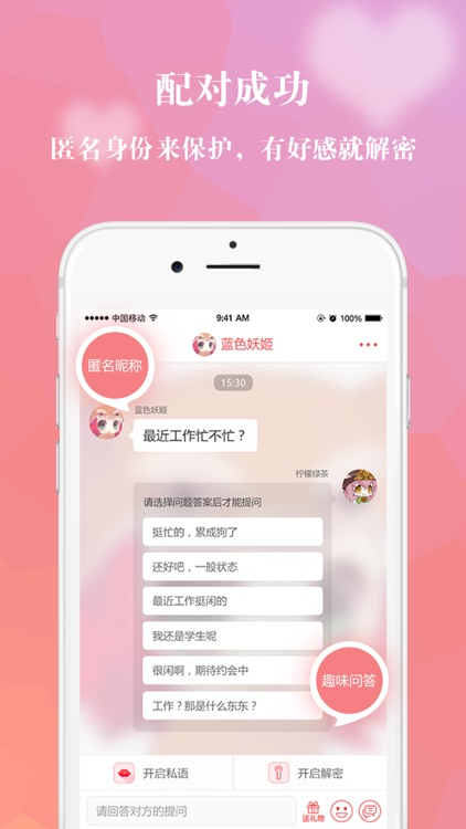 私慕-遇见更多,做你所想 screenshot-1