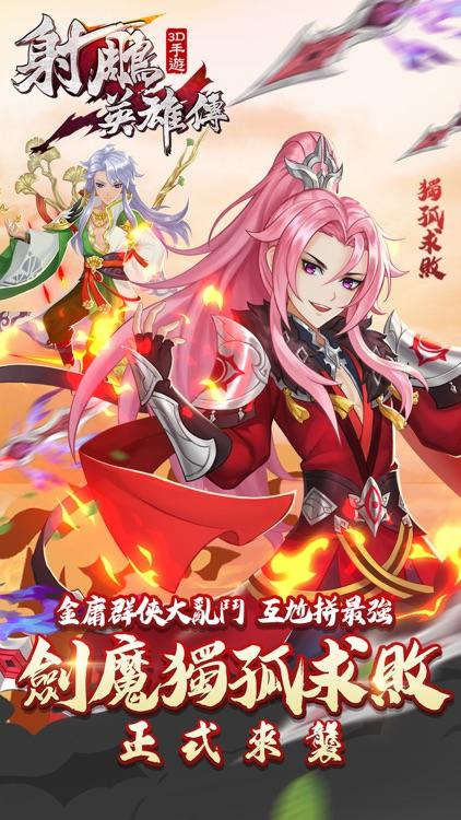 射鵰英雄傳3D screenshot-0