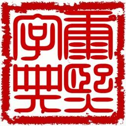 康熙字典-影印版
