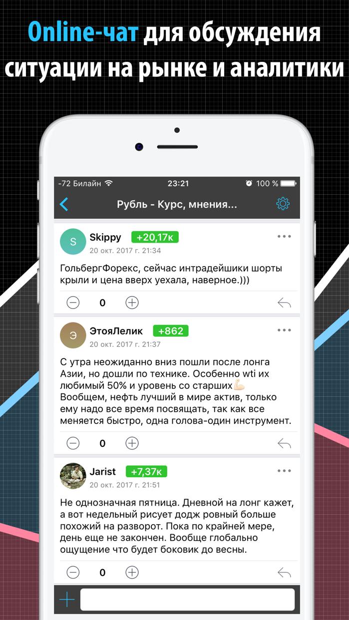 Raters - Курсы валют Screenshot