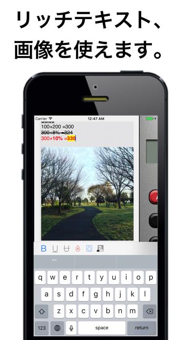 メモ電卓 (ge-calc)消費税対応 ScreenShot1