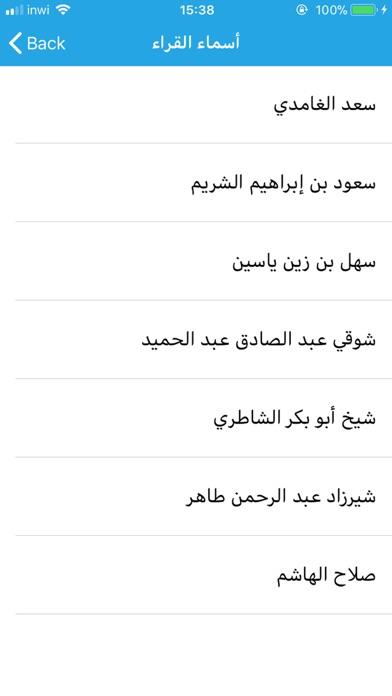 مكتبة القران الكريم screenshot 2