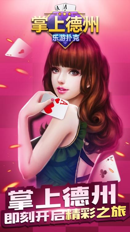 掌上德州:乐游扑克