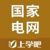 国家电网-国家电网考试题库