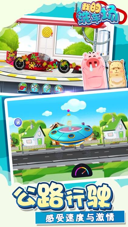 模拟经营游戏 - 管理洗车公司(洗汽车游戏) screenshot-3