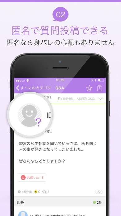 Yahoo!知恵袋 悩み相談できる Q&A チャット ScreenShot3