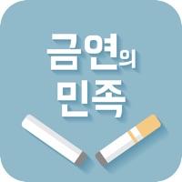 금연의 민족