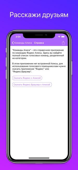приложение алиса