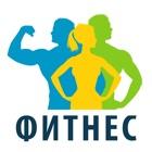 Фитнес icon