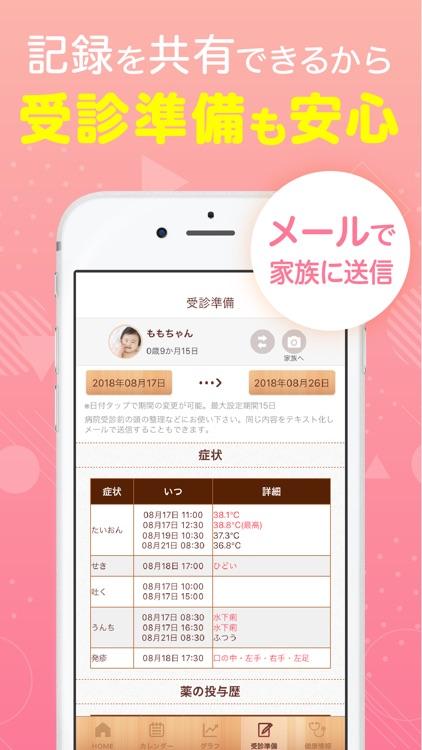 かんたん育児記録: 育ログ WM screenshot-3