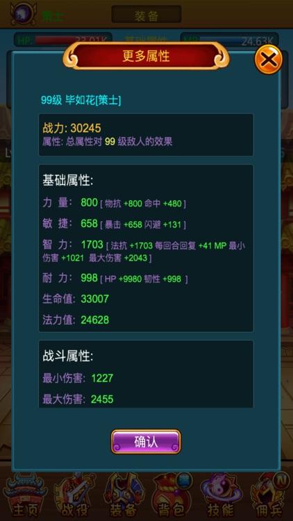 智斗三国 screenshot-3