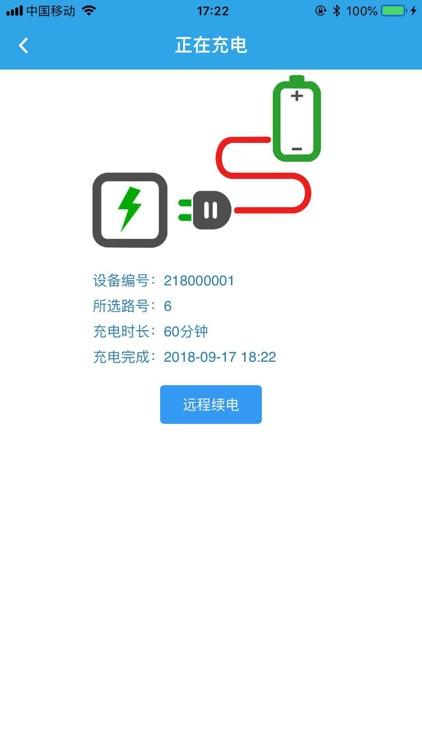 优优充电 screenshot-2