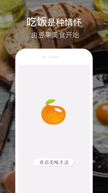 豆果美食 - 精选菜谱 厨房必备 screenshot-4