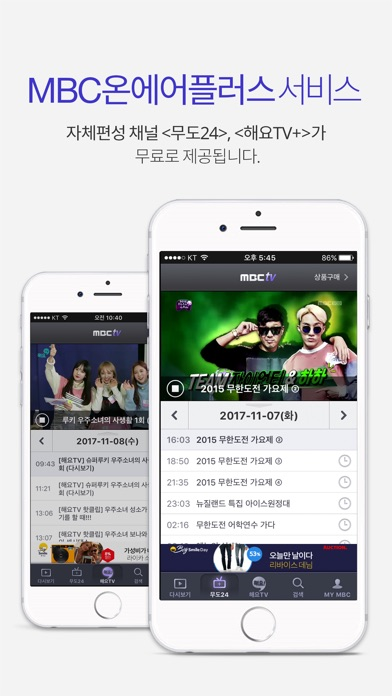 MBC TV (다시보기+온에어플러스) for Windows