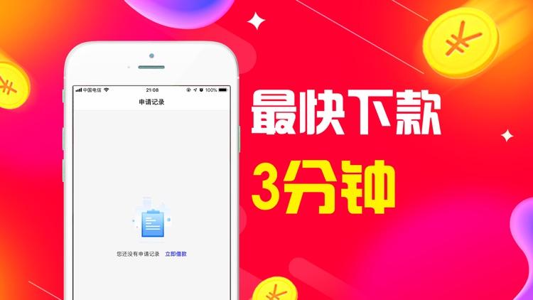 贷款飞-贷款借钱贷款平台 screenshot-3