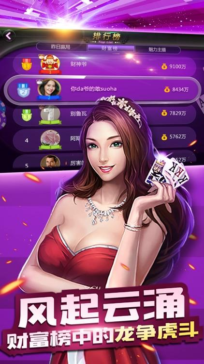 掌上德州:乐游扑克 screenshot-4