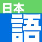 Nihongo - Japanese Dictionary