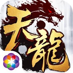 """天龙3D-新版本""""武定天下"""""""