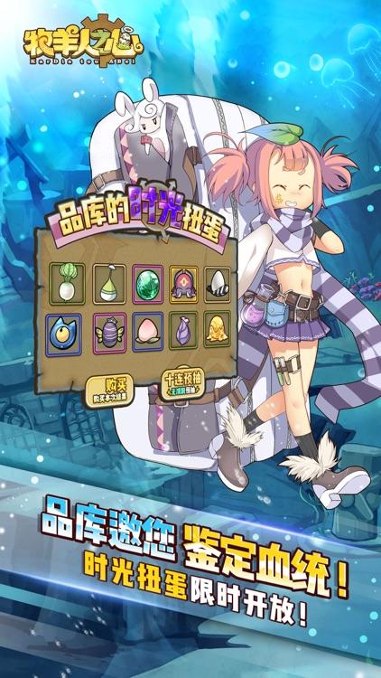 牧羊人之心-二次元萌娘养成游戏 screenshot-3