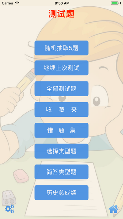 小学数学 - 三年级例题习题集 screenshot 6