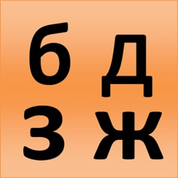 Russian alphabet for students