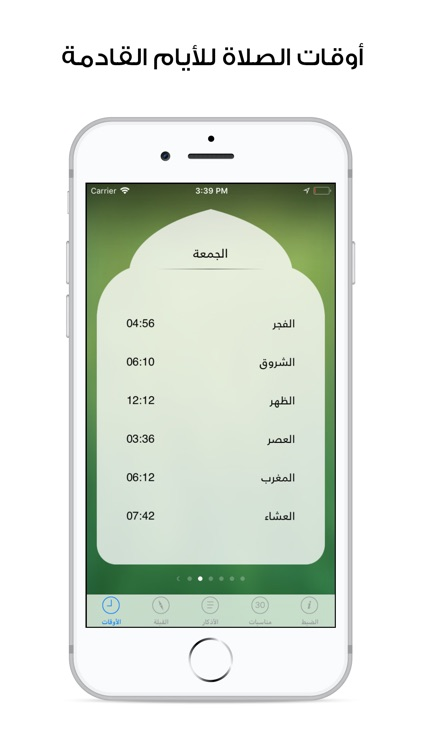 Moadeni - مؤذني Prayer Times screenshot-4
