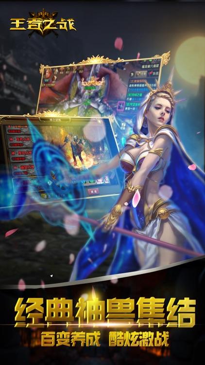 王者之战-魔域动作手游 screenshot-4