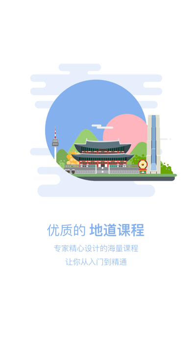 Download 韩语tv-韩语口语翻译学习,追韩剧必备 for Android