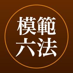 三省堂 模範六法[2018年版収録]