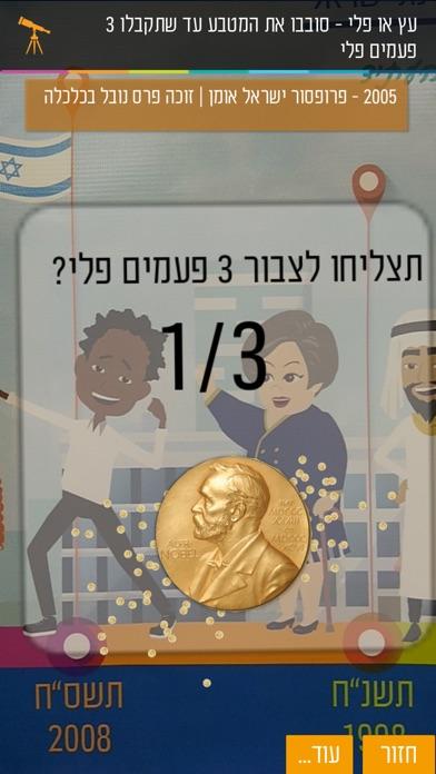 תמונה ישראלית Screenshot 3