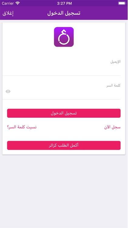 OTORCOM عطوركم screenshot-5