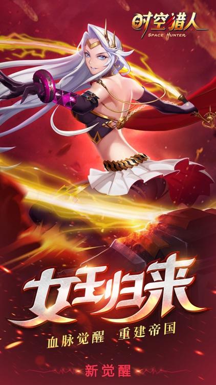 时空猎人-女王血脉觉醒 screenshot-0