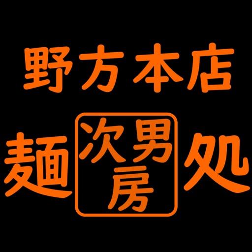 麺処 次男房