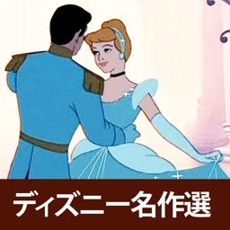 英語で学ぶ「シンデレラ」