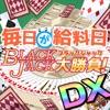 毎日が給料日ブラックジャック大勝負DX! - iPhoneアプリ