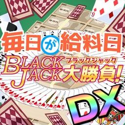 毎日が給料日ブラックジャック大勝負DX!
