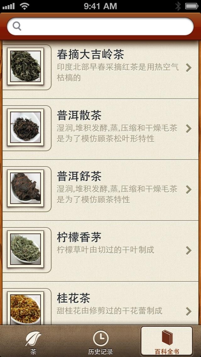 【智能泡茶计时器】茶