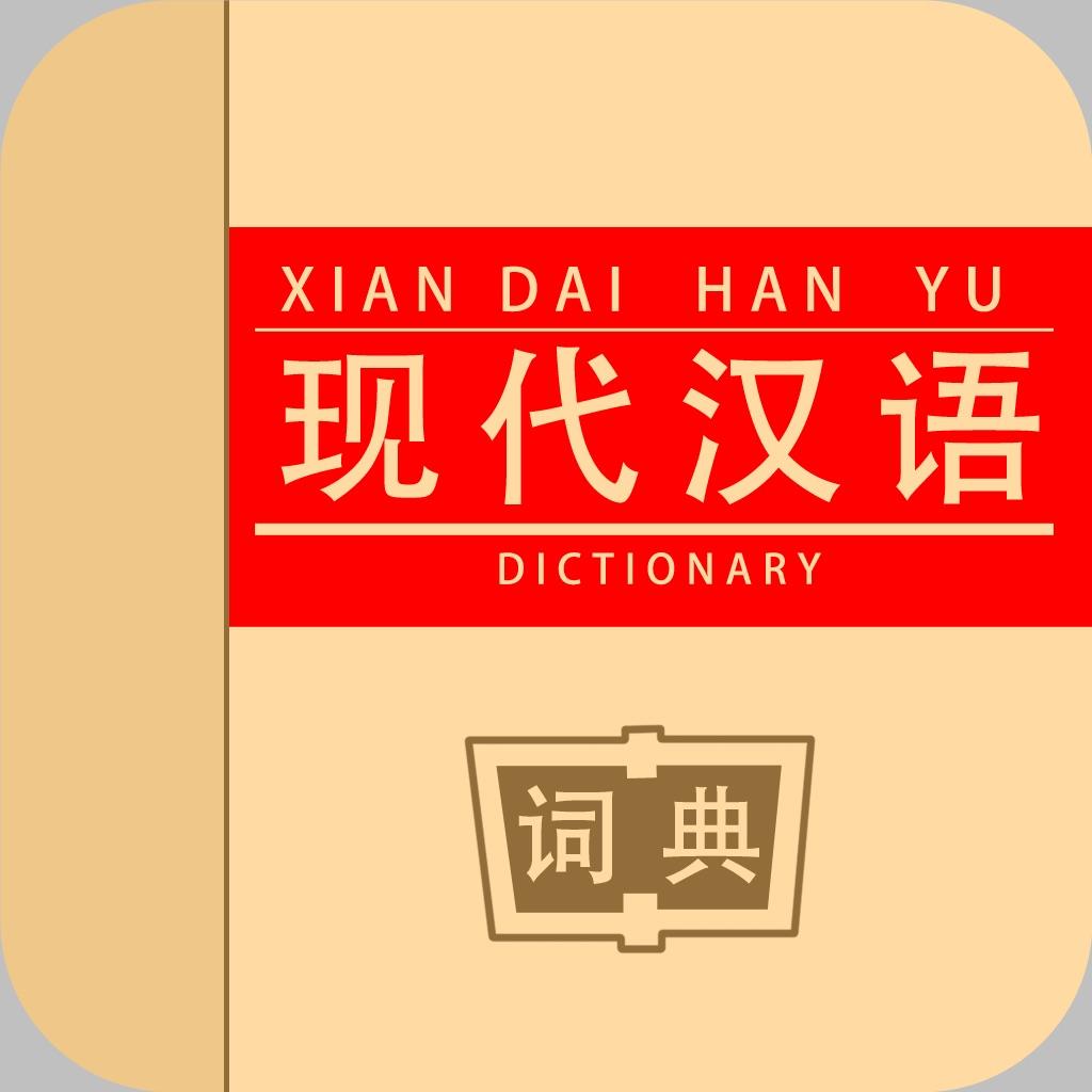 现代汉语词典HD