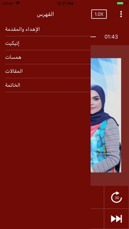 قيروان - كتب مسموعة screenshot-3