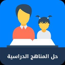 حلول المناهج الدراسية السعودية