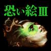 MIKU KURAKI - 恐い絵Ⅲ アートワーク