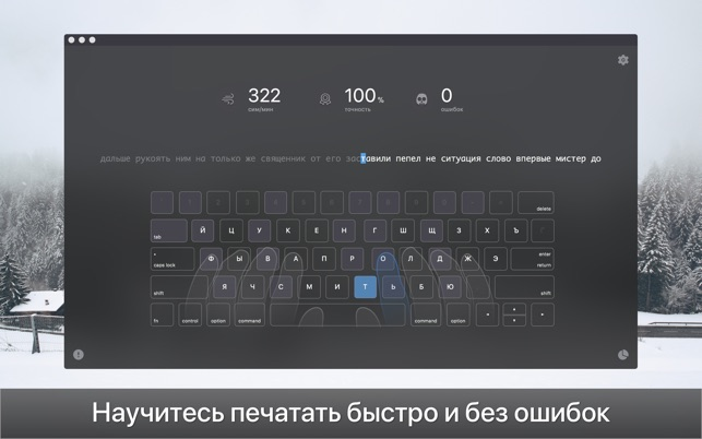 KeyKey — клавиатурный тренажер Screenshot