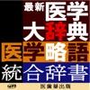 最新医学大辞典・医学略語統合辞書【医歯薬出版】