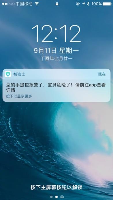 智盗士 Screenshot