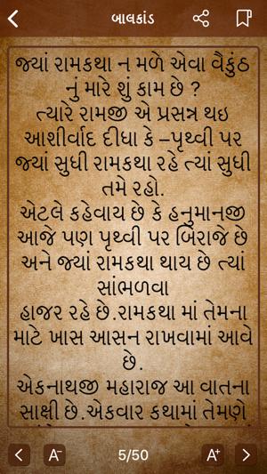 Ramayan In Gujarati language on the App Store