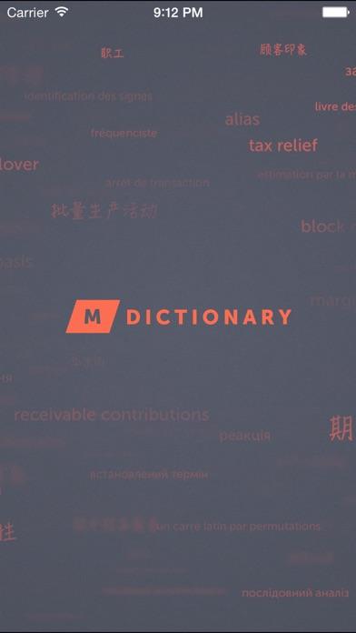 MDictionary ビジネスと金融用語の (DE-JP)スクリーンショット1