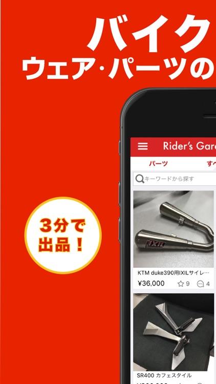 バイクパーツ・用品のフリマ~ Rider's Garage