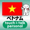 指さし会話ベトナム touch&talk 【PV】